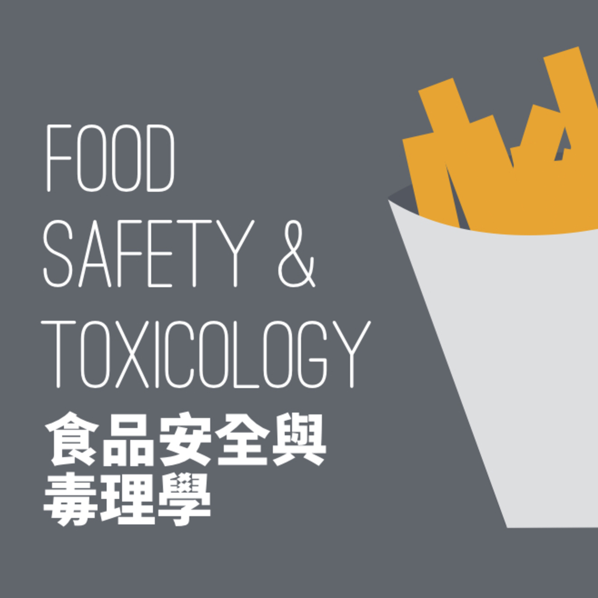 Reviews for food safety toxicology from for Mooc cuisine 2017